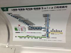 北陸新幹線とき313号で群馬・高崎駅10:25着、10:44発・JR上越線の万座・鹿沢口行に乗り換える。渋川駅を経由して、八ッ場ダム最寄り駅の川原湯温泉駅に向かう。