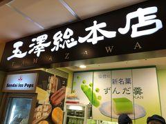 玉澤総本店 JR仙台駅店