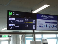 別府駅前からバスで大分空港へ 50分ぐらい?
