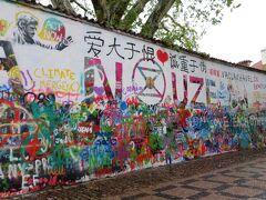 ジョン・レノンの壁を発見。