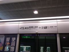 改めて地下へ移動。 MRTで台北市内に向かいます。 疲れてたので(もう?)、すぐ来た普通車にそのまま乗車。 空いてたし、荷物置き場もありました。