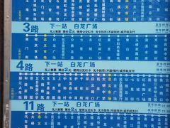 束河古鎮への行き方。 これは束河古鎮に行くとき乗車駅の忠又市場バス停で撮影した 路線バスの運行路線図です。 11路バス利用で目的地の束河路口まで一人分料金は2元(32円) でした。 バス料金はコインも使えます。 お札を入れる前にコインを入れる料金ボックスがあります。 ホテルのフロントに教えて頂いたダブルデッカーバスでは ありませんが11路バスがすぐ来たのでドライバーに行き先を確認して 乗り込みました。 (ドライバーには必ず行き先を書いたメモを見せて確認します) 忠叉市場は始発に近いバス停だったので乗客はまだ少なく 座って行くことができました。 目的地まで30分程バスに乗りますが道路は広くて立派です。 束河路口で降り、そこから束河古鎮までは徒歩で15分位です。 ここではバスが混んでいても私たちが乗車すると若者に席を譲って いただけることがよくありました。 中国では年配者を敬うマナーがまだ残っているのでしょうか。 私たちも年配の方や小さな子供づれが乗車してきたら席を譲る ようにしていました。 しかし年配だと思っても実際は私たちより若いかもしれないので 確実に年寄りだと思える方に席を譲るようにしました。 (自分はいつまでも若いと思っているのが問題です)  運航票の下に表示されているが玉龍雪山行きのバスも 停まっていました。 立派な観光バスタイプで料金は15元と書いてありました。 晴れたらこのバスを利用して玉龍雪山まで行けば良かったかな?