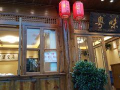 薄味で美味しいレストランだった。 看板に書いている「〇味軒」の「奥」に似た漢字は 広東料理という意味だ。 日本人の味の好みに合うと思う。