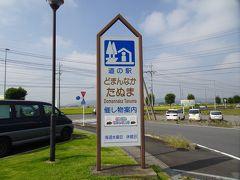 国道293号線を走り佐野市へ移動。 道の駅「どまんなかたぬま」は朝から結構な賑わい。