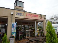 再び栃木県に入りすぐに現れるのが道の駅「にのみや」。  先のグランテラスに比べ人が少なく、駐車場も余裕で停められます。