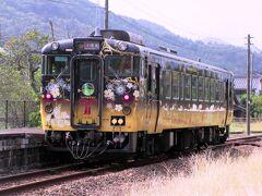 山陰線で和田山、播但線に乗り換えて1駅先の竹田へ。今日から運行される、寺前~城崎温泉を結ぶ観光列車、うみやまむすび号に乗りました。宝箱をイメージする車体、半分は転換クロス、半分の座席は窓側に向けられ、きれいな車窓を楽しめます。