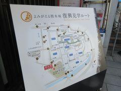 次に向かったのは、今日から特別公開の熊本城。
