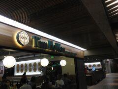 ロイヤルハワイアンセンター B館の3階にあるティムホーワンで夕食 香港の飲茶レストランで、「世界一安いミシュラン星付きレストラン」と称される香港でミシュランの星を獲得している有名店です。