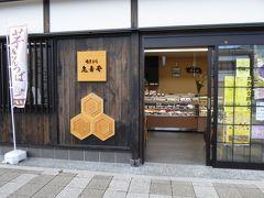 けんけらで有名な和菓子店「亀寿堂」 8時半~20時