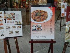 熊本の郷土料理「太平燕」が食べたくて、老舗中華料理店「紅蘭亭 上通パビリオン店」へ。 下通店はくまモンが写真集で紹介していたのですが、熊本地震の影響で建て替え中との事。  上通アーケード街に入ってすぐの場所にありました。  看板があり、手前がスイーツのお店、奥のテラス席があるお店です。
