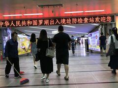 中国イミグレへ  初めて深圳に来たのは40年近く前 まだ特区になる前の農村 イミグレは小さな木造の小屋 レーンは一つ、窓際の小さな木の机で審査、スタンプを押してもらった まだ、中国は解放していなかったから日本からは行けないし、全く入国仕方など情報は無かった 初めて香港にはいり、中国旅行社と言う中国の窓口的な旅行社が香港にあった そこに行く 中国に行きたいと 深圳の日帰りツアーがあったんだよね  もう、ビックリ まさか、中国に入れるっ!! もうドキドキとでね 国境の羅湖までは、機関車が引っ張る客車 10人ちょっとのメンバー イタリア人とドイツ人と日本代表 まあ、イタリア人は陽気だった ドイツ人もイタリア人も、一緒戦った仲間だ!と若い自分を仲間にしてくれた 懐かしいボーダー