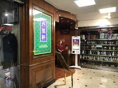 ここ丹柱軒へ 深圳で数店舗あり広東料理店だ