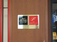 福岡空港国内線 JALダイヤモンド・プレミア ラウンジ  https://www.jal.co.jp/dom/service/lounge/fuk/diamond.html