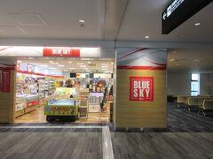 手荷物検査場通過後 お土産を買いに行きました マイルが貯まるので空港では 必ず「BLUE SKYさん」 https://bluesky.jalux.com/fuk/shop/detail/0024.html
