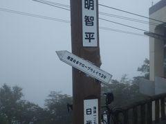 第二いろは坂を登りきり、明智平ロープウェイ乗り場に到着しました。