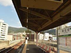 日本橋で荷物をピックアップし、堺筋本町で中央線に乗り換えて、新石切駅へ。