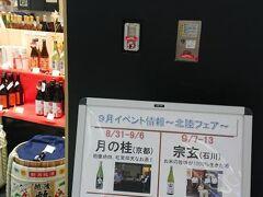 浅野日本酒店 KYOTO 京都店
