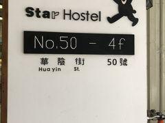 スター ホステル 台北駅