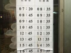 最高の温泉だった関子嶺温泉 8時45分発の新営行のバスに乗ろう 新営は台鉄の駅ね そこから鳥樹林と言うところへ