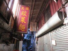 老板娘が交通事故、暫く営業出来ないと張り紙。  「萬國酸菜麺」