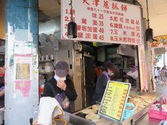 永康街に到着。  「天津葱抓餅」  總匯 55元 加鶏蛋 35元