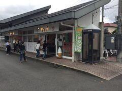 美術館をでて来ました。 安来駅までの送迎バスの時間までまだあるので バス停の横にある土産店の 海老のや 足立美術館売店 に寄りました。