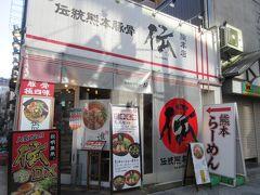 時刻は15:30、昼食を食べていなかったので熊本ラーメンを食べました。 店の名前は「伝」。味千ラーメンのニューブランドだそうです。