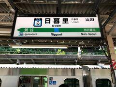 田端駅から、山手線で日暮里駅へ。  今日は、聖地巡礼でものすごく歩いてクタクタなので、少し冷房の効いた涼しい「電車」で休憩します。  ついでに、昼食も食べていないので、久しぶりに「アレ」を食べに行きましょう・・・