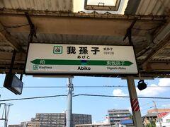千葉県我孫子市の我孫子駅に到着。  我孫子と言ったら、もうおわかりですね?