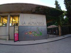 一周回って、世界遺産のアルハンブラ宮殿へ