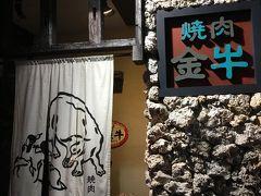 お夕飯は石垣牛の焼肉の人気店、金牛へ。数日前に予約してありました。混んでいるので予約必須です。