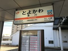 JR飯田線豊川駅より乗車。