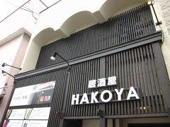 居酒屋 HAKOYA