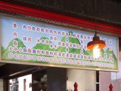 2番出口の近くには「魯肉飯」の名店、「金峰魯肉飯」があります。  しかも、この値段。安い。安すぎます。