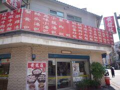 先ほどの魯肉飯の店から5分ほど行ったところに先月テレビで紹介されていた小籠包の店「黄龍荘」があります。  魯肉飯は小だったし、小籠包くらい入るだろうと思っていました。