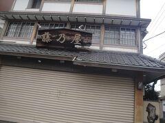 「藤乃屋」