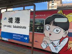 45分で終点の境港駅に到着。 お向かいに猫娘列車が止まっていた♪