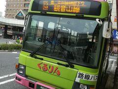 本日は以前から気になっていた高崎のシンボルといえる白衣大観音に行ってみようと思い高崎に来てみました。こちらの『ぐるりんバス』に乗車。