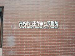 山田かまち美術館に到着。観音山行った後に来ればスムーズだったことに後から気付く、、。まあ地理にウトイし、、。