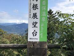 伊香保温泉から榛名湖へ行く途中の展望台です。