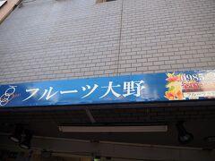 やってきたのは「フルーツ大野」! 宮崎では有名なお店です。