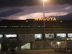 ほぼ定刻で名古屋小牧空港到着。