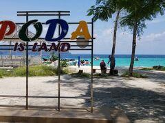 ポダ島です。ベタなやつも撮っておきました。