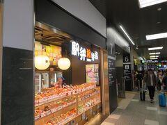 9月21日午後2時前。鳥取からのスーパーはくとで到着した京都駅。 在来線ラチ内(改札内)コンコースの駅弁屋さん「旅弁当」へ。