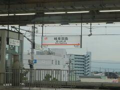 岐阜羽島駅15時13分着。