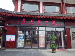 「天下第一麺 (大雁塔広場店)」で朝食をいただきました。