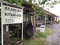 道の駅と同じ敷地内にある「相生鉄道公園」。昭和60年に廃駅となった旧北見相生駅が公園として整備されていて、車両などが展示されています。 旧駅舎を利用したと思われる小さなカフェもありましたが、営業時間は非常に限定されていて、この時も営業はしていませんでした。
