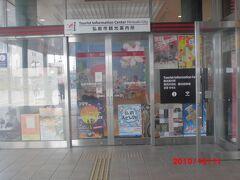 弘前市観光案内所。