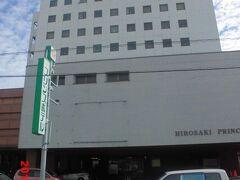 弘前プリンスホテル。