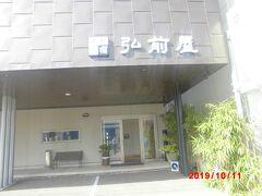 津軽の宿 「弘前屋」